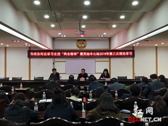 【简讯】张家界市政协传达学习全国两会精神